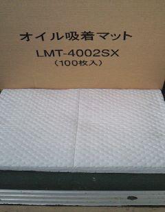 oil-mat